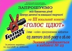 """III вокальный конкурс """"Голос ЦДЮТ"""""""