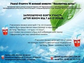 """VI городской конкурс """"Экологическая сказка"""""""