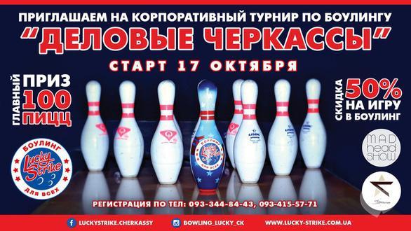 Спорт, отдых - Корпоративный турнир по боулингу 'Деловые Черкассы' в 'Lucky Strike'