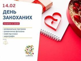 'День Св. Валентина ' - День Закоханих в ТРЦ 'Любава'