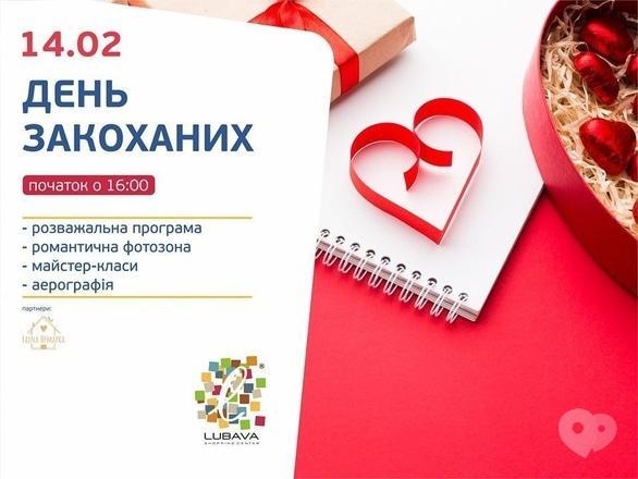 Спорт, отдых - День Влюбленных в ТРЦ 'Любава'