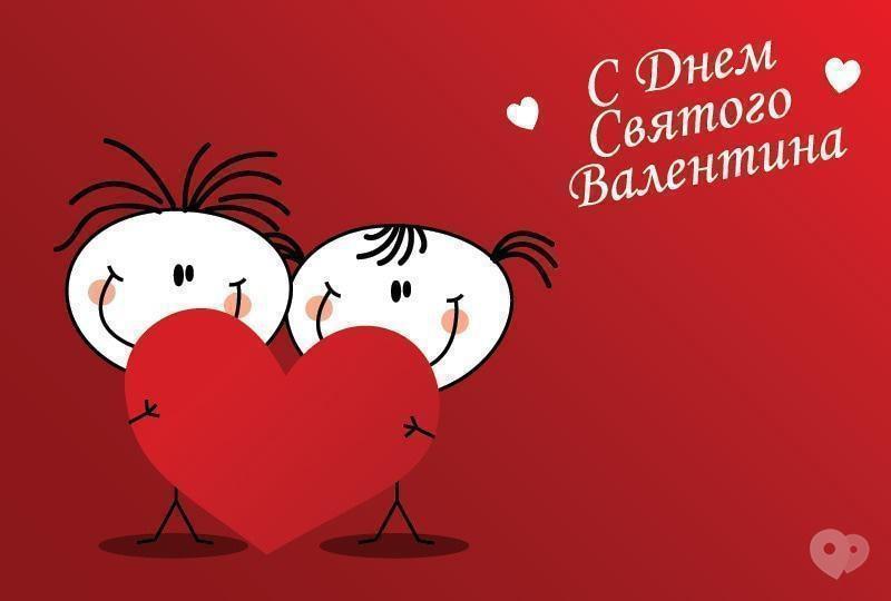 Поздравление с днем св валентина прикольные