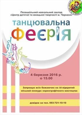 """Открытый городской конкурс хореографического искусства """"Танцевальная феерия"""""""