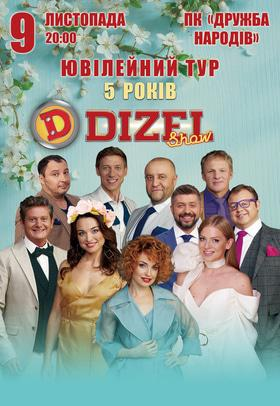 Афиша 'Концерт Dizel Show'