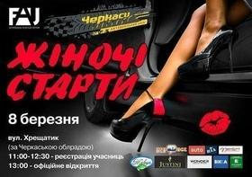 '8 марта' - 'Женские старты' от АК 'Черкассы'