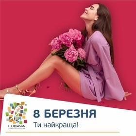 '8 марта' - 8 марта в ТРЦ 'Любава'