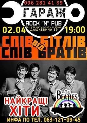 '8 марта' - Группа 'Спів Братів' cover 'The Beatles' в 'ГАРАЖ' Rock''n''Pub