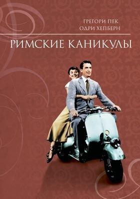 """""""Кіно-вечеря в ресторані """"Forest"""". Фільм """"Римські канікули"""" (1953)"""