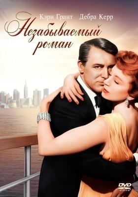 """""""Кіно-вечеря в ресторані"""" Forest"""". Фільм """"Незабутній роман"""" (1957)"""