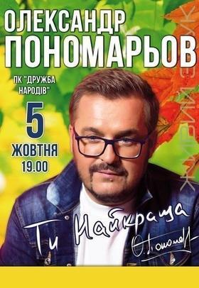 Концерт - Александр Пономарёв