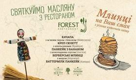 """Масляна в ресторані """"Forest"""""""