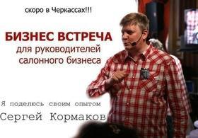 Бизнес-встреча с Сергеем Кормаковым (для руководителей салонного бизнеса)