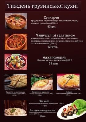 """Тиджень грузинської кухні у корчмі """"Тарас Бульба"""""""