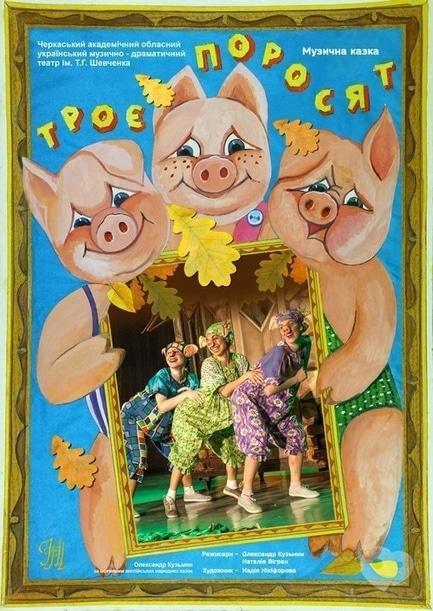 Театр - Спектакль 'Трое поросят'