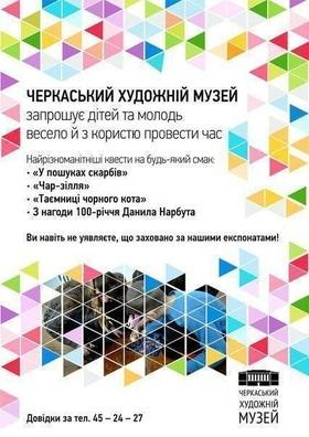 'Маевка' - Квесты для детей