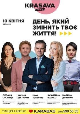 Афиша 'KRASAVA fest'