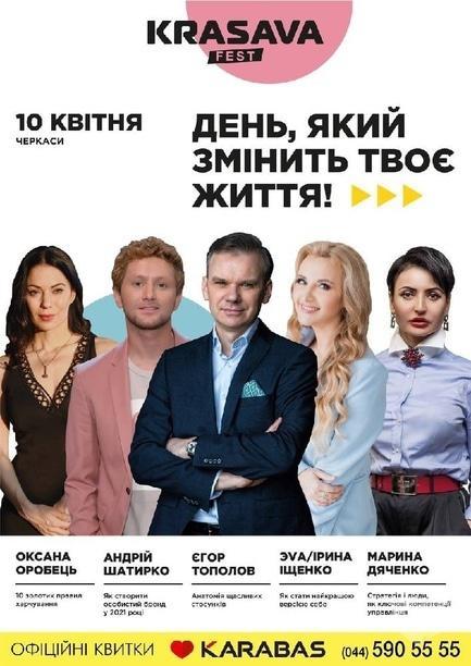 Обучение - KRASAVA fest