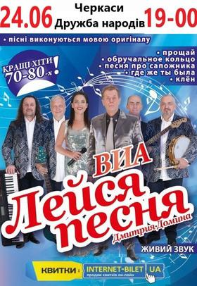 """Концерт - ВИА """"Лейся, песня!"""""""
