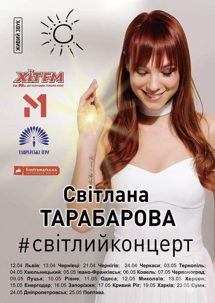 Концерт - Светлана Тарабарова с программой 'Светлый концерт'