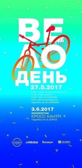 """Дитячі велоперегони """"Велодень-2017"""""""