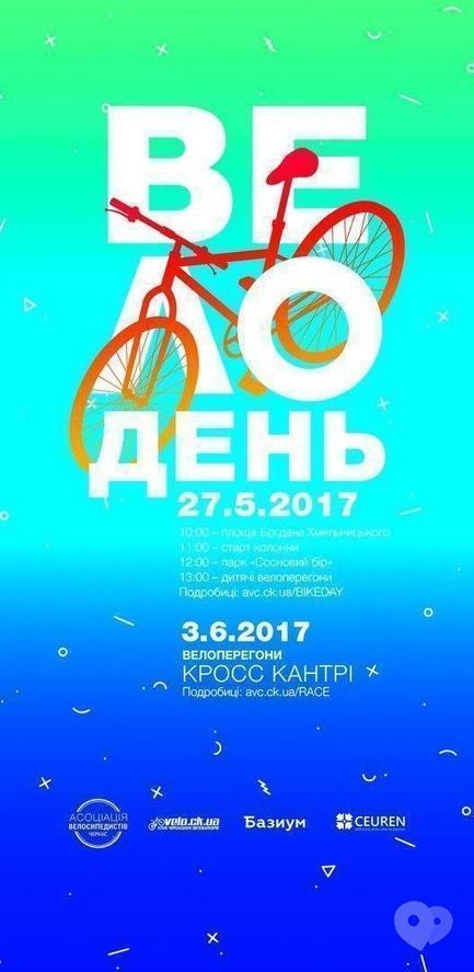 Спорт, отдых - Детские велогонки Велодень-2017