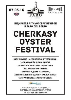 """Открытие летней сессии вечеринок """"Cherkasy oyster festival"""" в """"Faro del porto"""""""