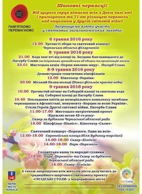 'Маевка' - Празднование Дня победы
