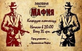 """Гра """"Мафія"""" в ресторані """"Panorama"""""""