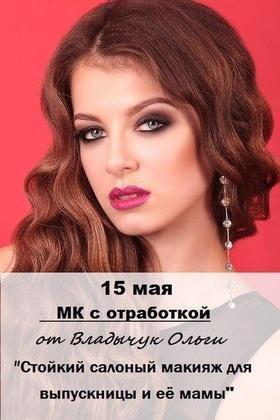 """Мастер-класс """"Стойкий салонный макияж для выпускницы и её мамы"""" от Ольги Владычук"""