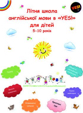 """Летняя школа английского языка для детей в """"YES!"""""""