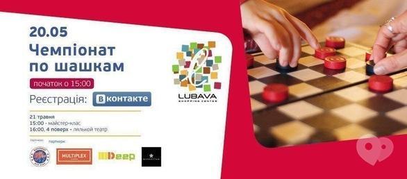 Спорт, отдых - Чемпионат по шашкам в ТРЦ 'Любава'
