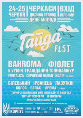 Концерт - ГайдаFest