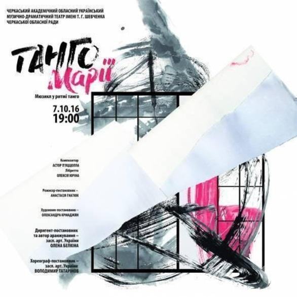 Театр - Мюзикл 'Танго Марії'