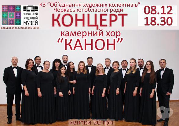 Концерт - Камерный хор 'Канон'