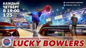 """Индивидуальный турнир """"Lucky bowlers"""" в """"Lucky Strike"""""""