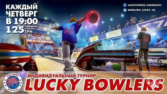 Спорт, отдых - Индивидуальный турнир 'Lucky bowlers' в 'Lucky Strike'