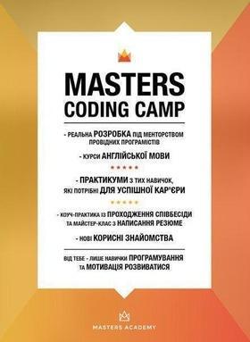 'Лето' - Набор на 'Masters Coding Camp'