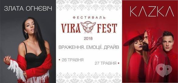 Концерт - Фестиваль 'VIRA FEST'