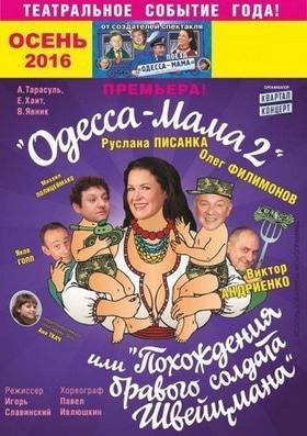 """'Спектакль """"Одесса-мама 2 или Похождения бравого солдата Швейцмана""""' - in.ck.ua"""