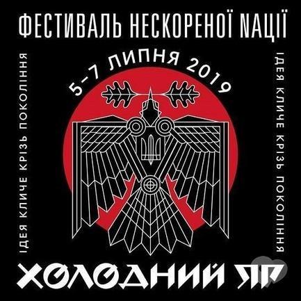 Концерт - Холодный Яр – фестиваль непокоренной Нации 2018