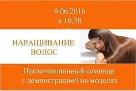 """Презентационный семинар по наращиванию волос от """"Art-стиль"""""""