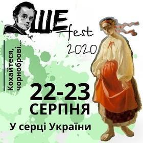 'Ше.Fest 2020' - in.ck.ua
