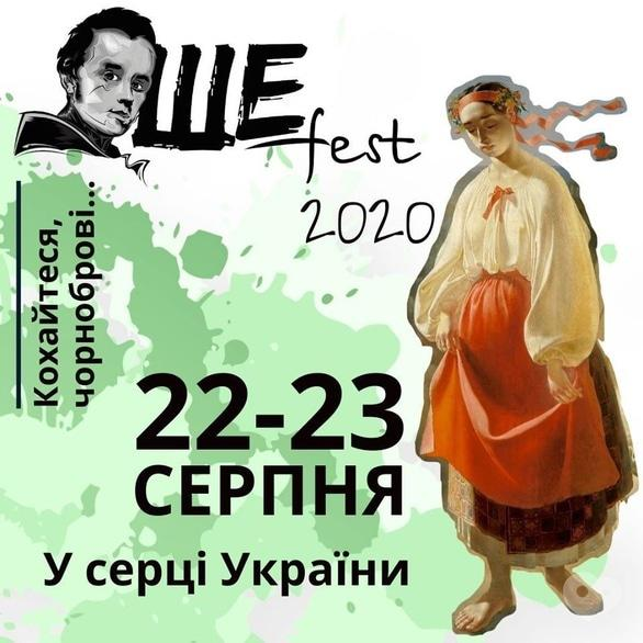 Концерт - Ше.Fest 2020