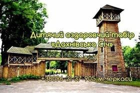 'Літо' - Козацький дитячий табір відпочинку 'Дахнівська Січ'