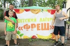 'Лето' - Детский лагерь 'Фреш' (Пуща-Водица)