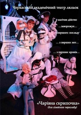"""Театр - Вистава """"Чарівна скрипочка"""""""