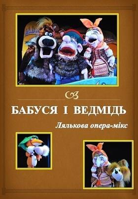 "Театр - Спектакль ""Бабушка и Медведь"""