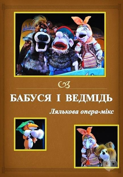 Театр - Спектакль 'Бабушка и Медведь'