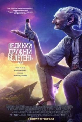 'Большой дружелюбный великан' - in.ck.ua