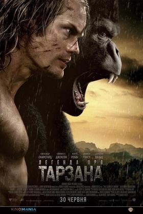'Легенда про Тарзана' - in.ck.ua